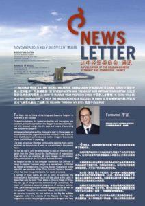 BCECC Newsletter #33