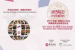 2017 China-EU SME Cross-Border Investment and Trade Conference