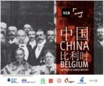 "Exclusive guided tour ""China-Belgium : 120 years of shared history"""