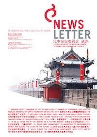 BCECC Newsletter #36