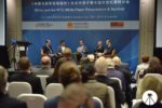 "Conference and Panel Discussion on ""China & the WTO White Paper Report"""