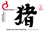 BCECC Chinese New Year's Reception at BOZAR on January 31, 2019