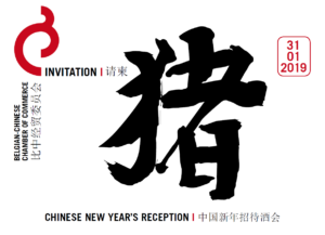bcecc chinese new years reception at bozar on january 31 2019