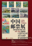 Opening Ceremony of Chinese Stamp Exhibition