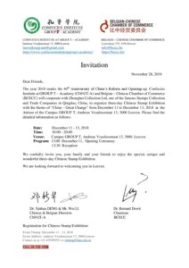 Invitation Letter-2018 Chinese Stamp Exhibition - Belgian