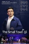The Small Town - A Modern Chinese Theatre & Huai Opera