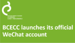 BCECC launches its official WeChat account